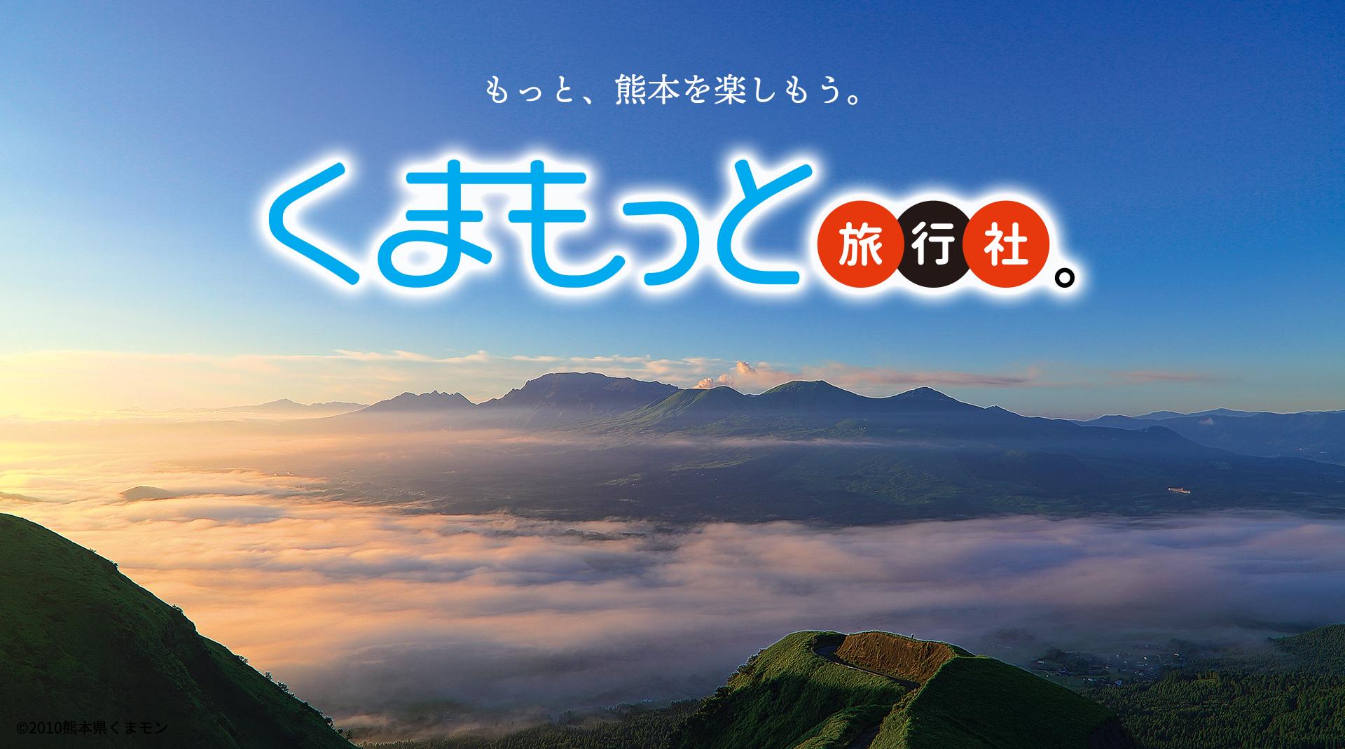 もっと、熊本を楽しもう。くまもっと旅行社。イメージ