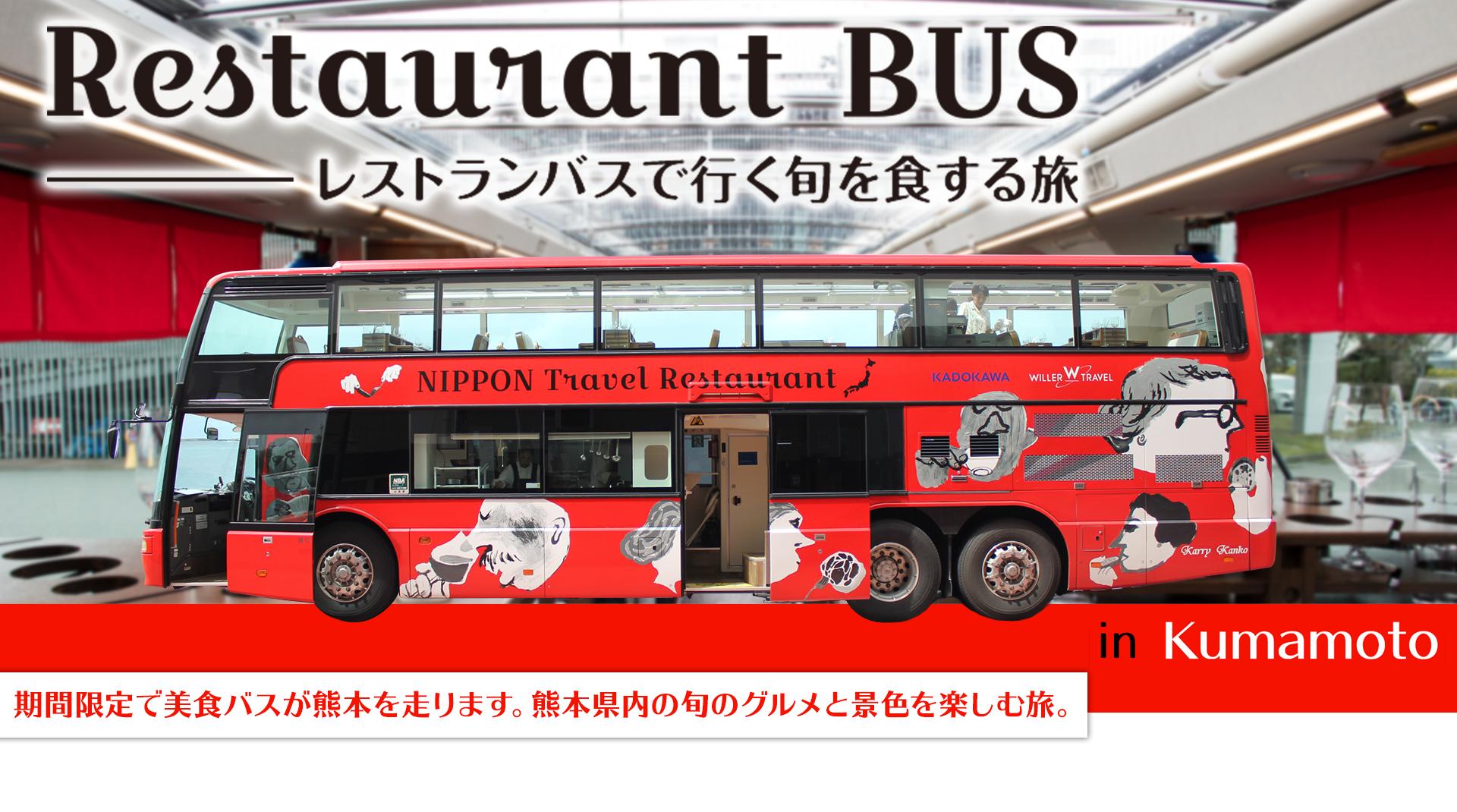 レストランバスで行く旬を食する旅 in Kumamotoイメージ