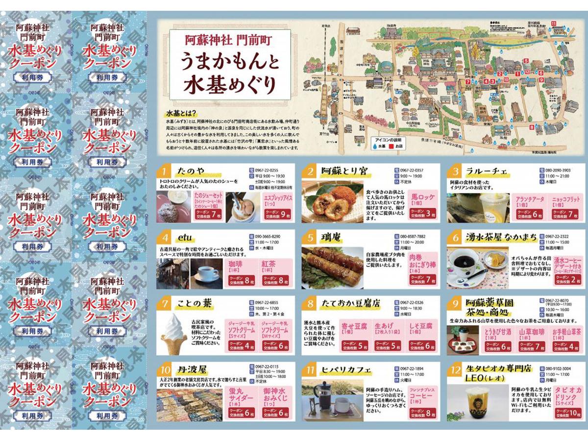 阿蘇神社門前町商店街『水基めぐりクーポン』先着1,000個限定オリジナルマグカップ付きイメージ